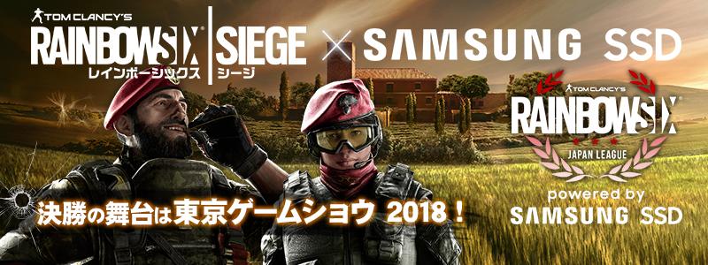 8/4 (日) 開催 レインボーシックス シージ ジャパンリーグ powered by Samsung SSD (PC) オンライン予選#01 最終結果発表!