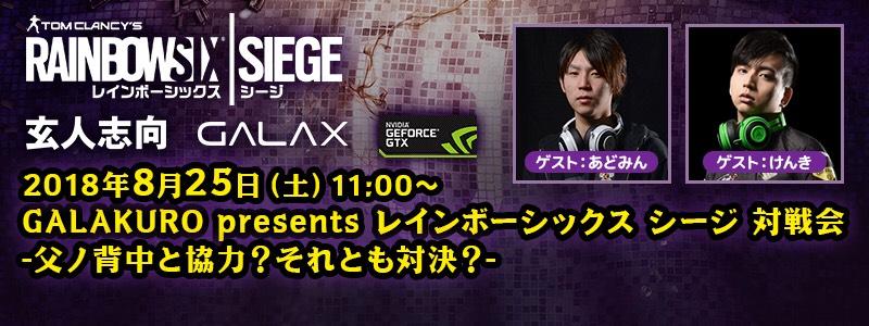 8月25日、GALAKURO presents レインボーシックス シージ 対戦会 -父ノ背中と協力?それとも対決?-開催