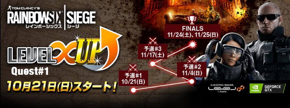 LEVEL∞ 主催 eスポーツ・ゲーミング大会シリーズ 「LEVEL∞ UP Quest#1」開催決定!