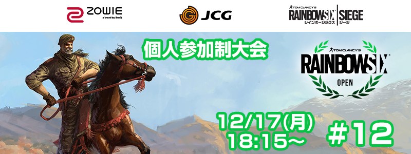 参加登録受付中! 12/17 (月)  Rainbow Six Siege Open (PC) #12