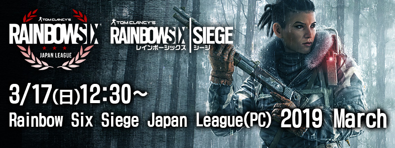 3/17(日)開催、「Rainbow Six Siege Japan League(PC) 2019 March」