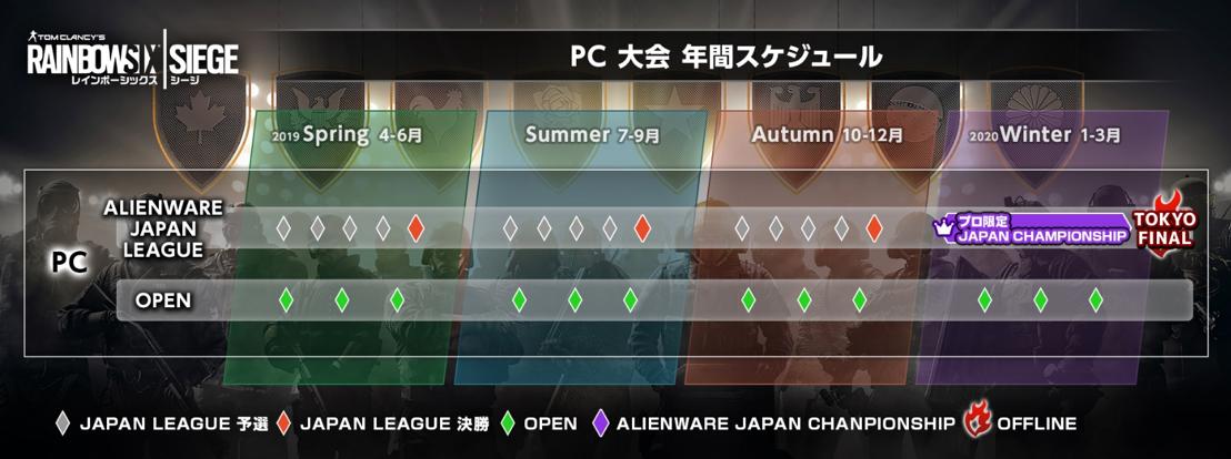 4/30(火・祝)開催、「レインボーシックス シージ ALIENWARE JAPAN LEAGUE オンライン予選#01」参加登録開始!