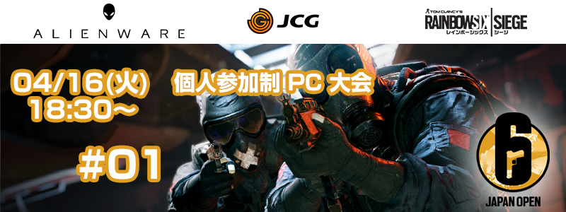 Rainbow Six Siege OPEN(PC)#01 参加登録受付中