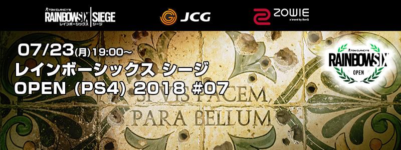 7/23(月) PS4版個人参加大会、レインボーシックス シージ OPEN (PS4) 2018 #07 参加登録受付中!
