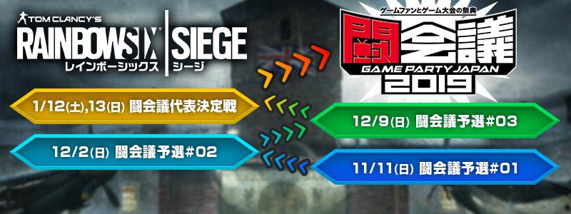 「レインボーシックス シージ PS4版国内最強チーム決定戦 2019」11月より開幕!