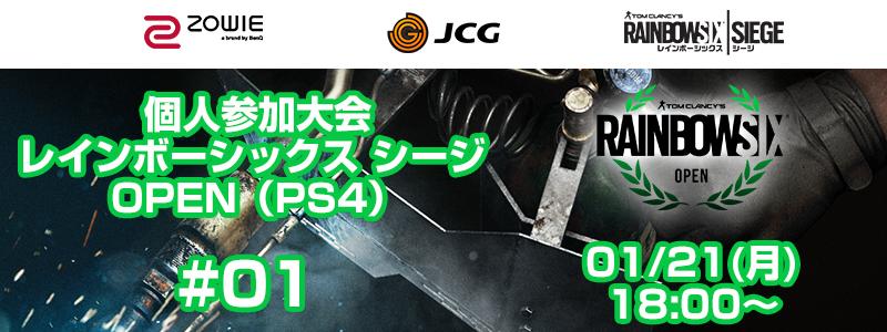 参加登録受付中! 1/21 (月)  レインボーシックス シージ OPEN(PS4)2019 #01