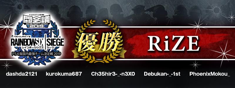 結果発表!レインボーシックス シージ PS4版国内最強チーム決定戦 2019 オフラインファイナル