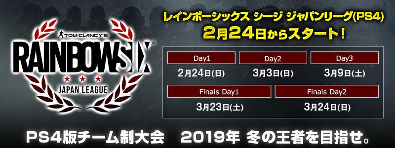 「レインボーシックス シージ ジャパンリーグ(PS4) 2019 Winter」02月より開幕!