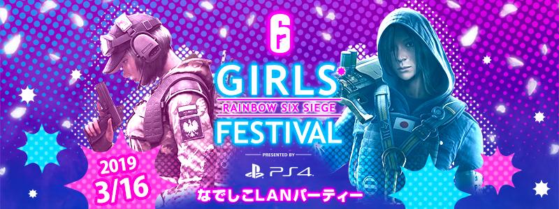 「レインボーシックス シージGIRLS' FESTIVAL Presented by PlayStation®4」 シンデレラレッスン詳細公開!