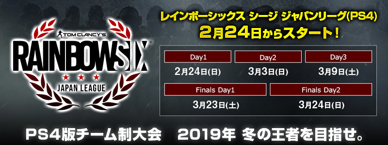 レインボーシックス シージ ジャパンリーグ(PS4) 2019 Winter Finals 詳細発表!