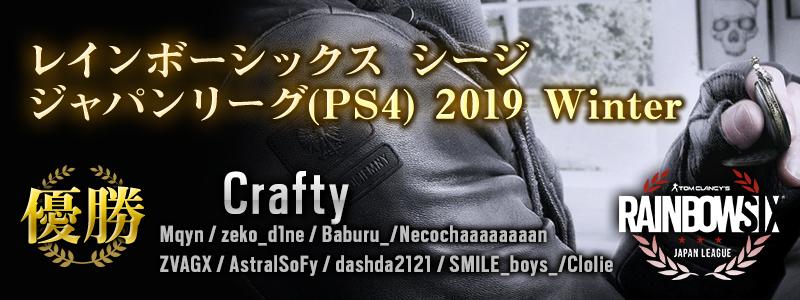 レインボーシックス シージ ジャパンリーグ(PS4)Winter Finals 結果発表