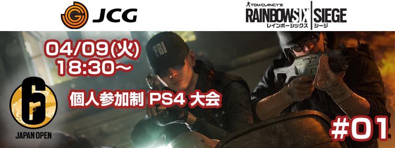 レインボーシックス シージ OPEN (PS4) #01 参加登録受付中